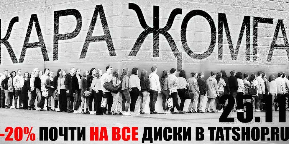 Недорогая татарская музыка на дисках!