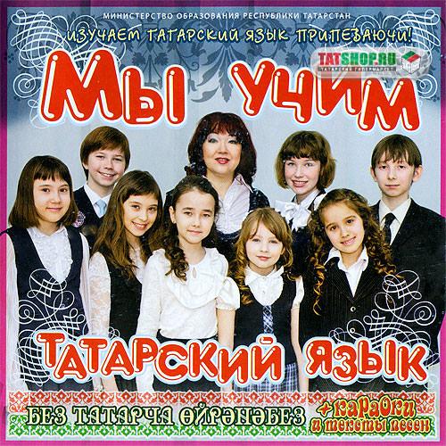 CD. Мы учим татарский язык (+караоке)