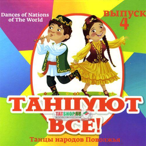 CD. Танцуют все №4. Танцы народов Поволжья