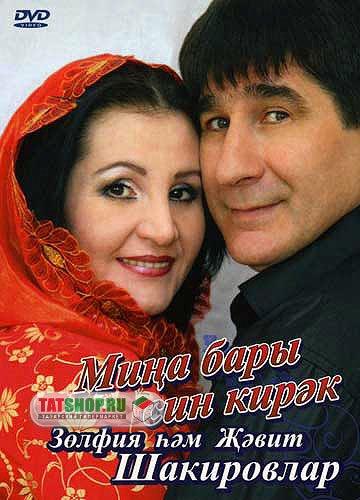 DVD. Зульфия и Жавит Шакировы. Мина бары син кирэк