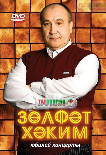 DVD. Юбилейный концерт Зульфата Хакимова