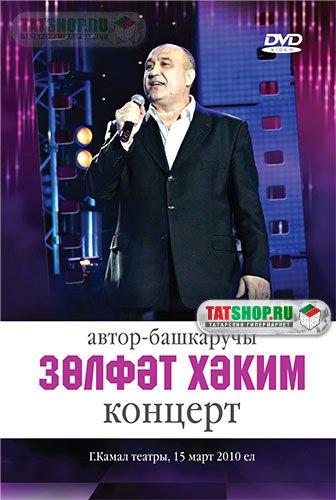 DVD. Концерт Зульфата Хакима в театре Г.Камала