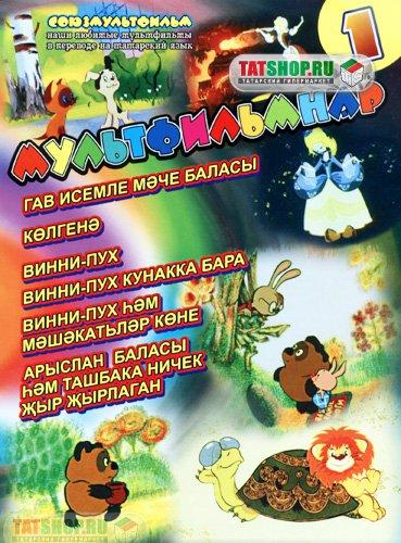 мультфильмы по-татарски