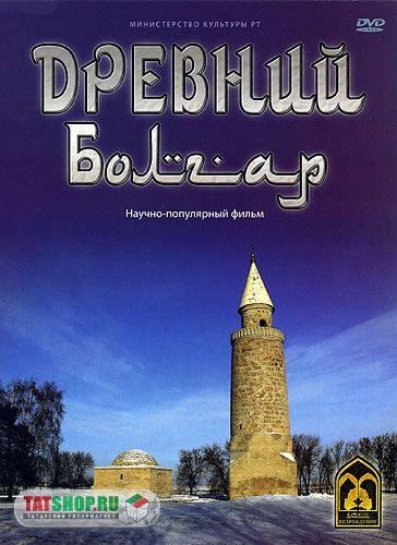DVD. Древний Болгар. Научно-популярный фильм на трёх языках