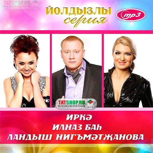 MP3. Сборник. 3в1: Ирке, Ильназ Бах, Ландыш Нигметжанова