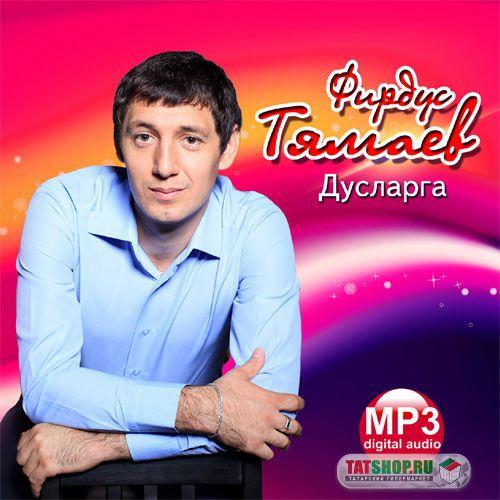 MP3. Фирдус Тямаев. Дусларга