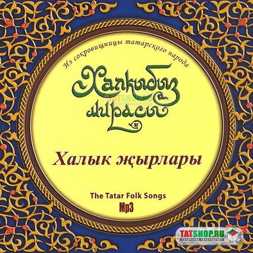 MP3. Халкыбыз мирасы. Татарские народные песни