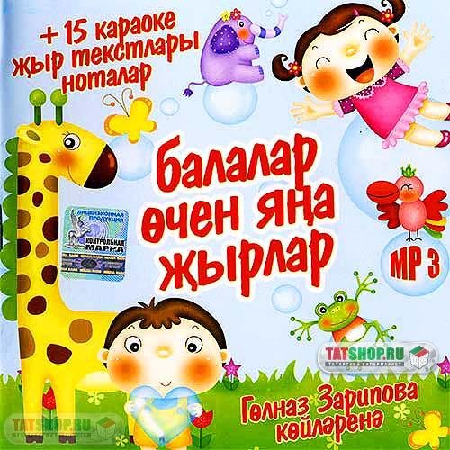 MP3. Новые песенки для детей, на мелодии Гульназ Зариповой (+караоке)