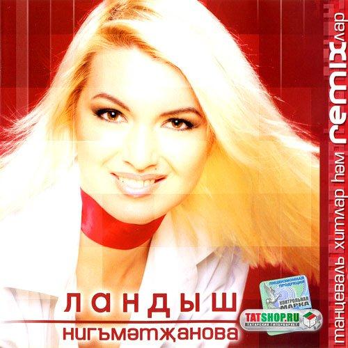 CD. Ландыш Нигметжанова. Танцеваль хитлар хэм remixлар