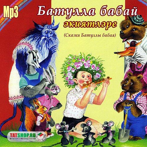 MP3. Татарские сказки Батуллы бабая