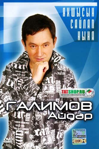 DVD. Айдар Галимов. Лучшее