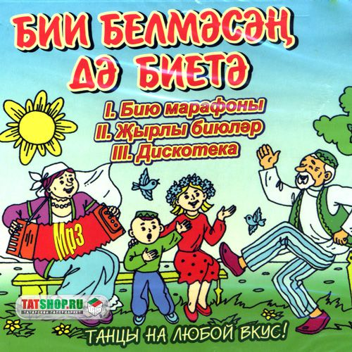 MP3. Бии белмэсэн дэ биетэ. Татарские танцы!
