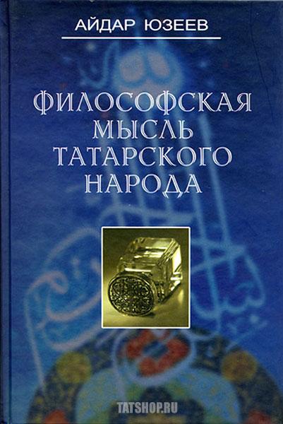 Философская мысль татарского народа (Айдар Юзеев)