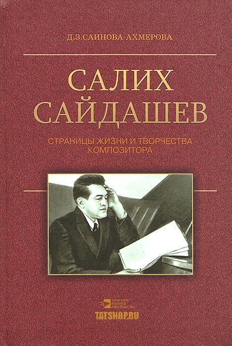 Салих Сайдашев. Страницы жизни и творчества композитора