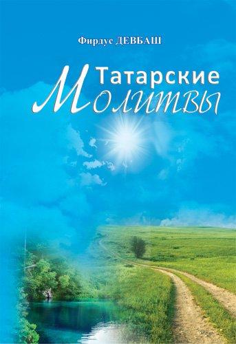 Татарские молитвы (Фирдус Девбаш)