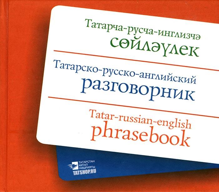 Татарско-русско-английский разговорник