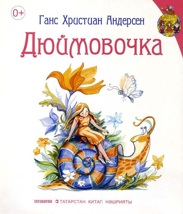 Сказка на татарском языке для 5 класса
