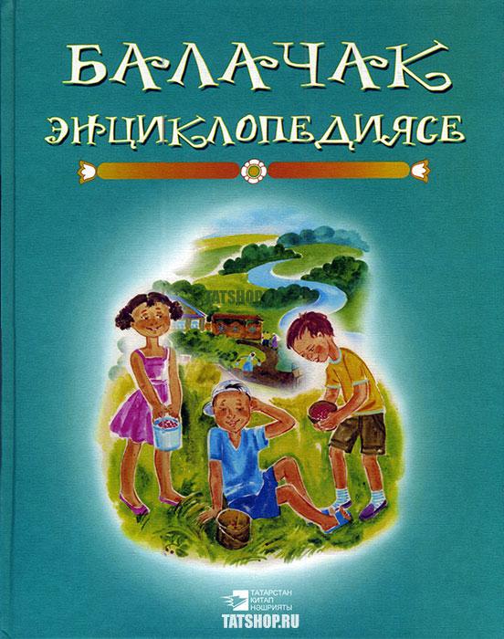 Энциклопедия детства. Книга четвёртая