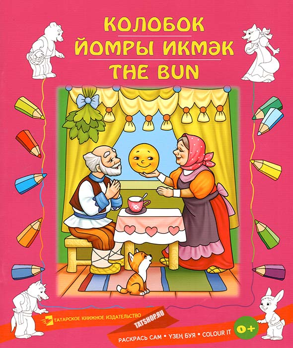 Колобок. Сказка-расскраска на трёх языках