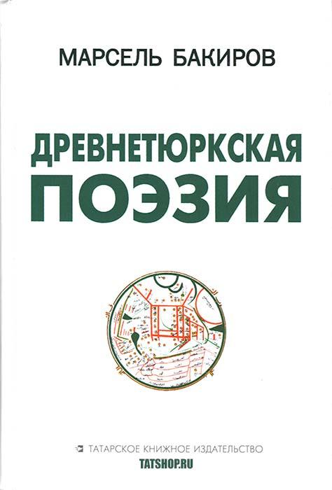 Древнетюркская поэзия: неразгаданные тайны устного и письменного поэтического творчества наших предков (М.Бакиров)