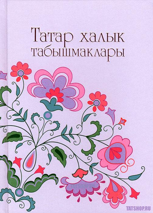 Татарские народные загадки. Татар халык табышмаклары