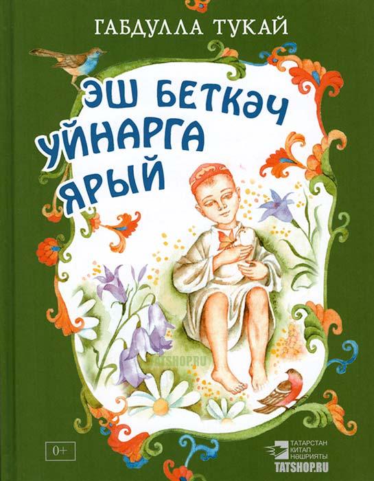 stihi-g-tukaya-konchil-delo-gulyay-smelo