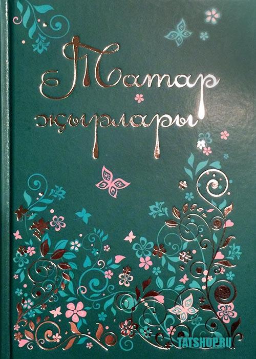 Тексты татарских песен «Татар җырлары»