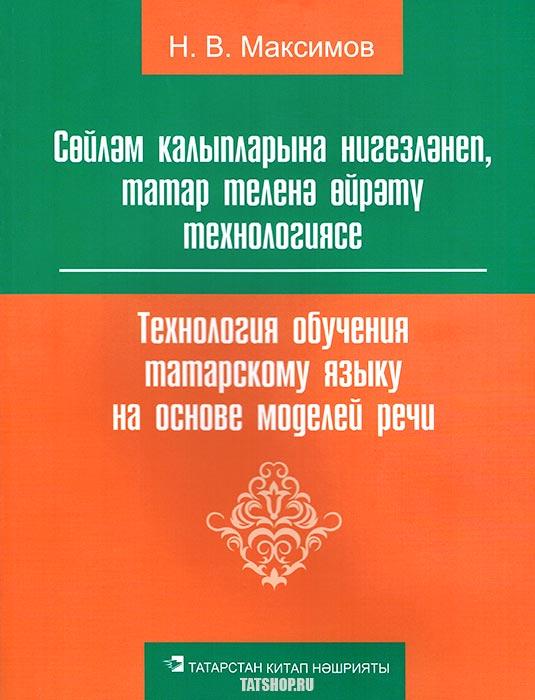 Скачать книгу на татарском языке
