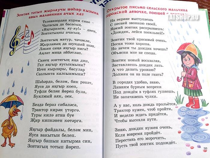 Стих про язык по татарскому