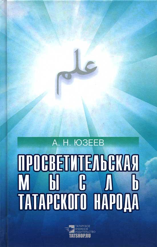 Просветительская мысль татарского народа. А.Н.Юзеев