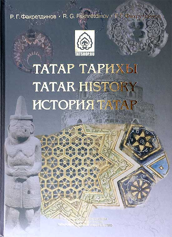 История Татар. Р.Г.Фахрутдинов (на трёх языках)