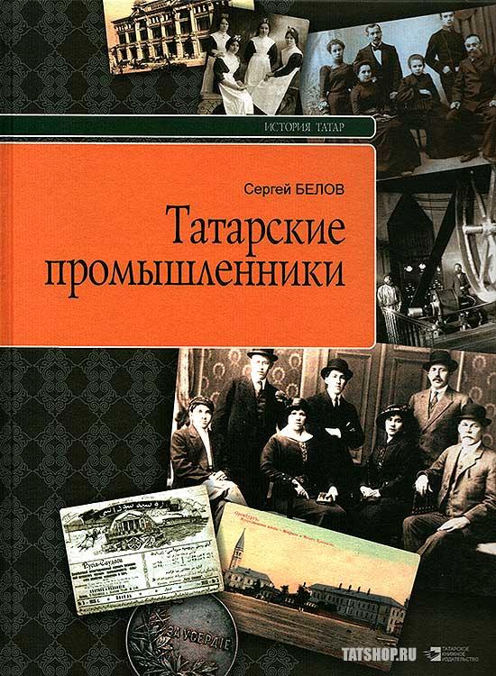 История татар в лицах: Татарские промышленники