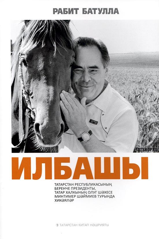 Илбашы (Первый президент). Рабит Батулла