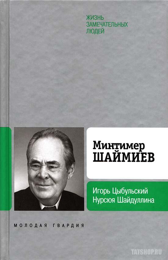 Минтимер Шаймиев. Серия «ЖЗЛ» И.Цыбульский, Н.Шайдуллина