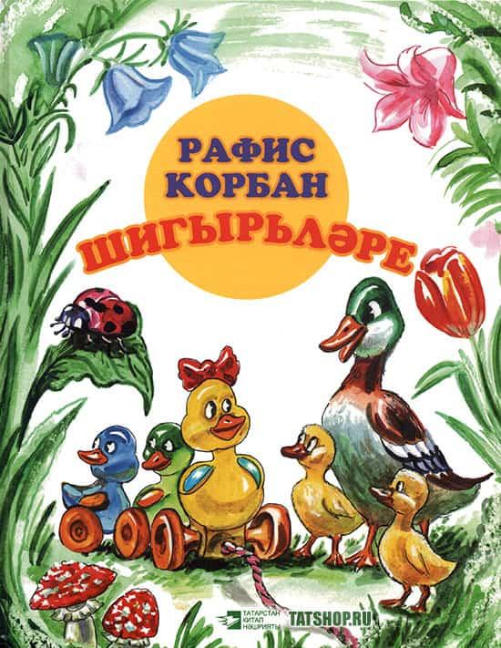 Детские стихотворения Рафиса Курбана