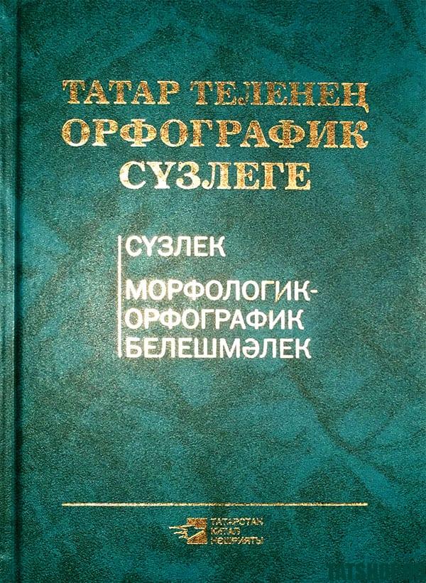 Орфографический словарь татарского языка (46000 слов)
