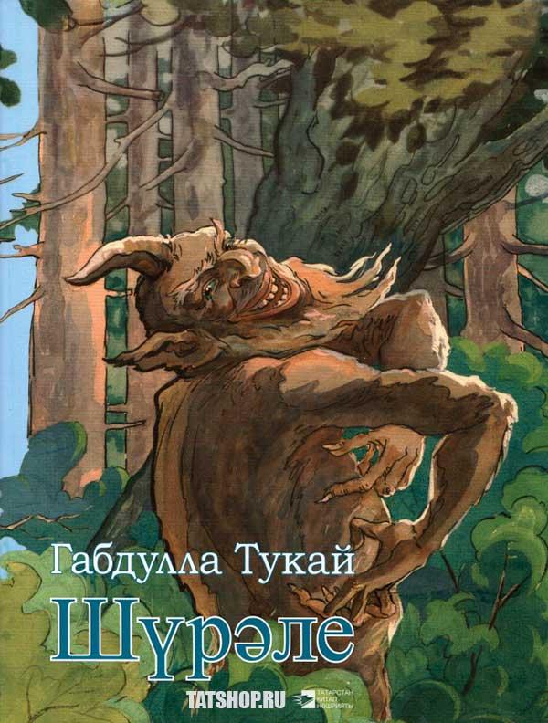 «Шүрәле» на татарском языке, с иллюстрациями Б.Альменова (Г.Тукай)