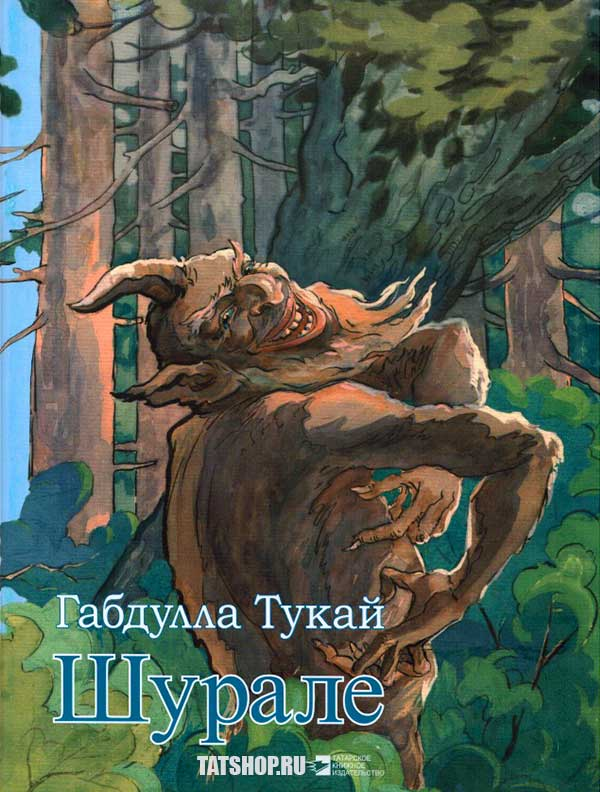 «Шурале» на русском языке, с иллюстрациями Б.Альменова (Г.Тукай)
