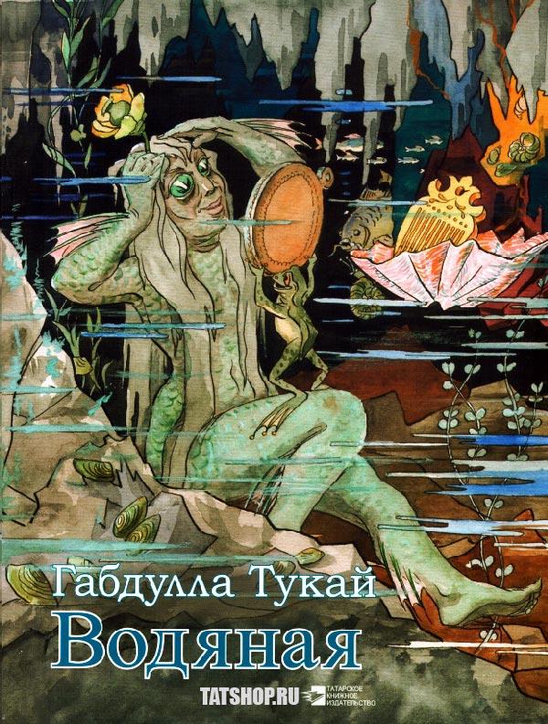 «Водяная» на русском языке, с иллюстрациями Б.Альменова (Г.Тукай)