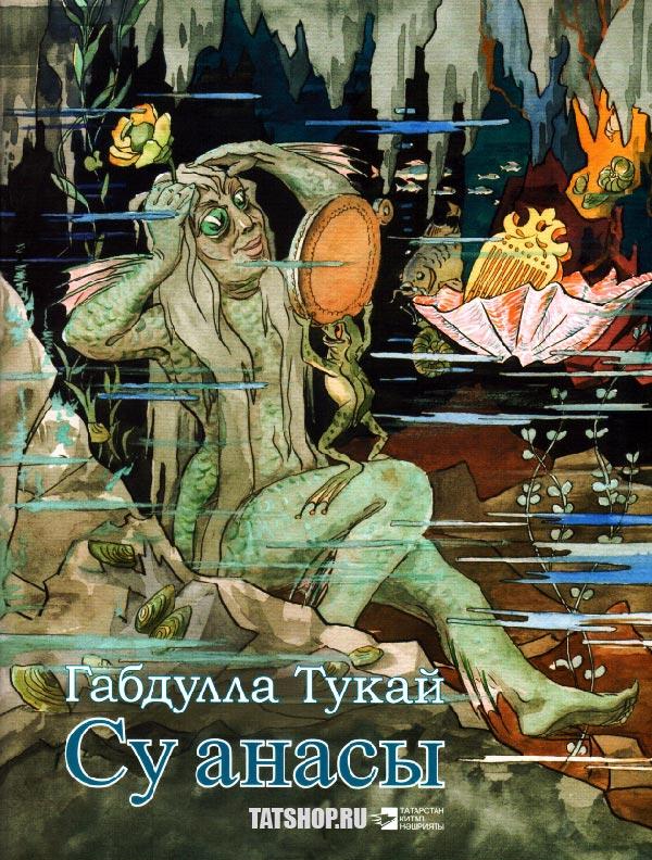 «Су анасы» на татарском языке, с иллюстрациями Б.Альменова (Г.Тукай)