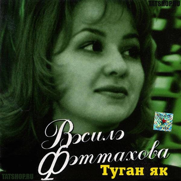 скачать татарские песни торрент - фото 8