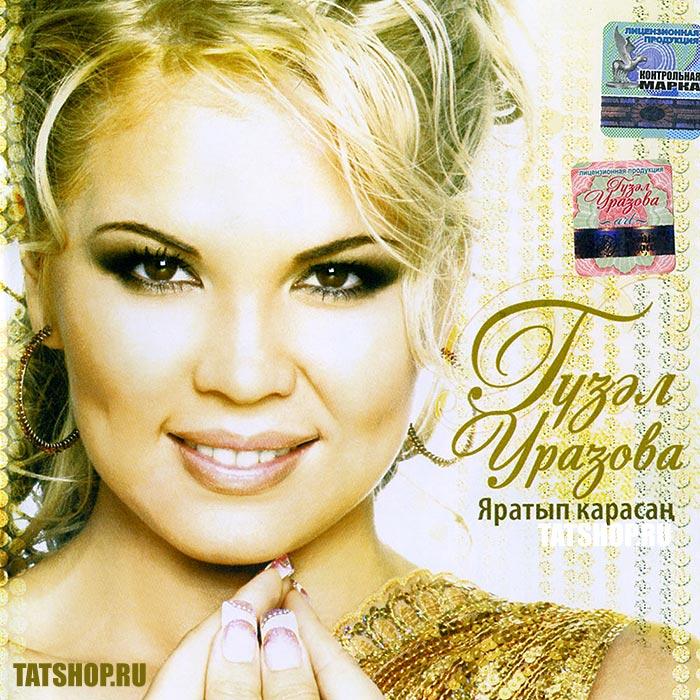 песни татарские ремикс новые скачат