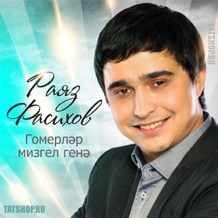 CD. Раяз Фасихов. Гомерлэр мизгел генэ