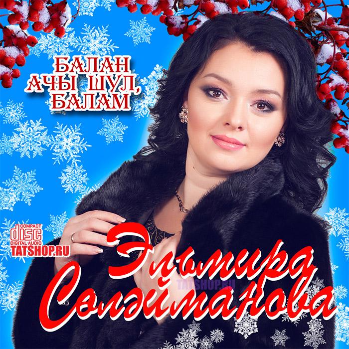 CD. Эльмира Сулейманова. Балан ачы шул, балам