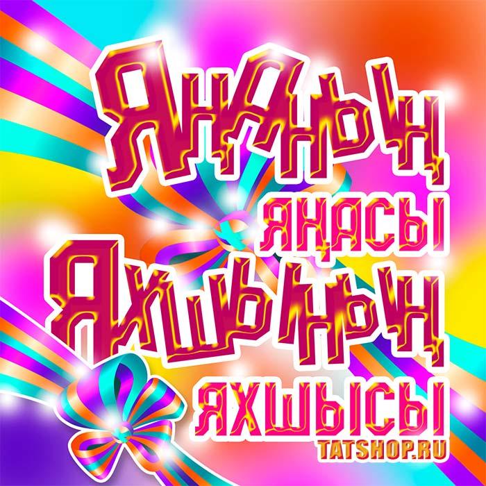CD. Сборник татарских песен «ЯЯЯЯ 2017»