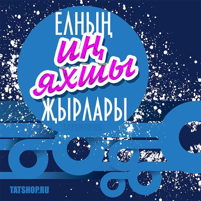 CD. Лучшие татарские песни года