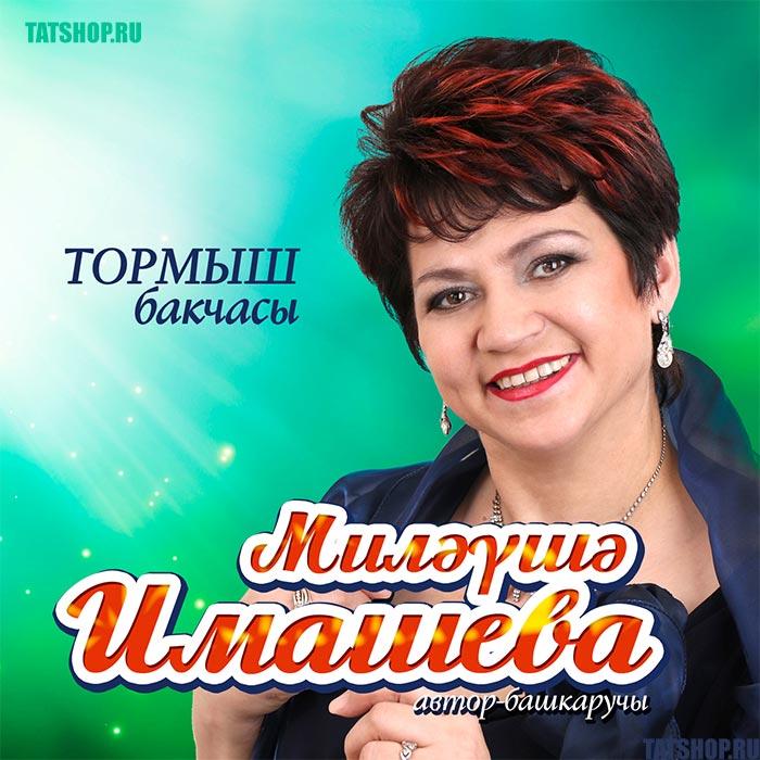 CD. Миляуша Имашева. Тормыш бакчасы