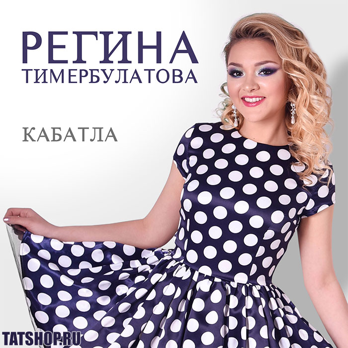 CD. Регина Тимербулатова. Кабатла