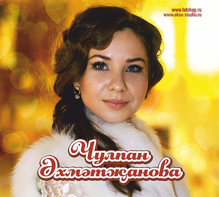 CD. Чулпан Әхмәтҗанова