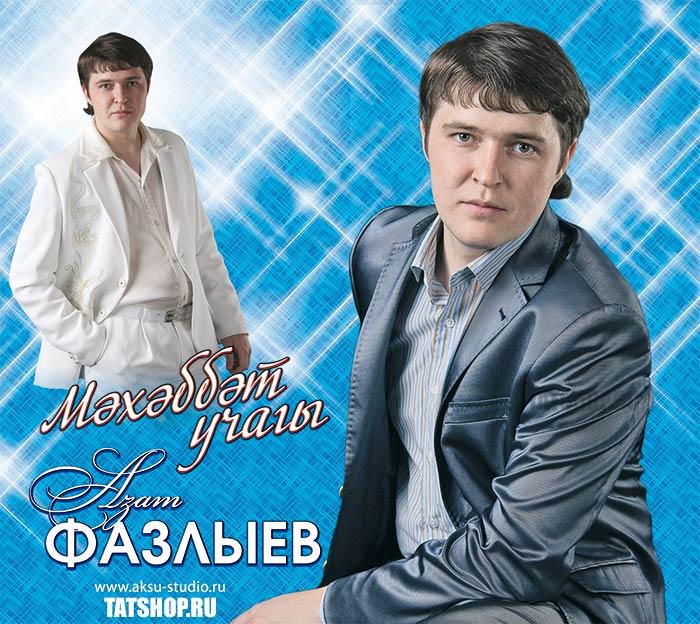 CD. Азат Фазлыев. Мәхәббәт учагы